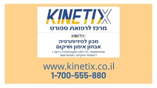 www.kinetix.co.il_Moment
